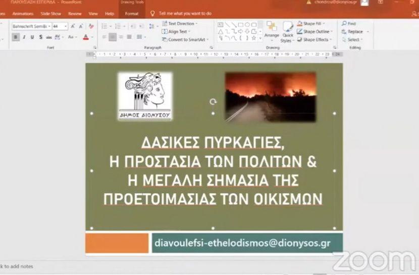 Δασικές Πυρκαγιές - Δήμος Διονύσου
