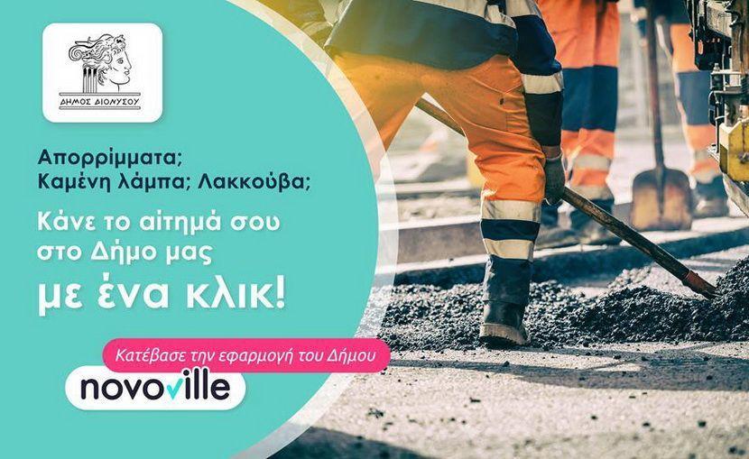 Novoville - Δήμος Διονύσου