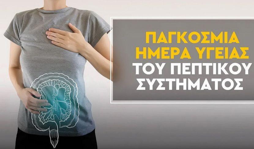 Παγκόσμια Ημέρα Υγείας του Πεπτικού Συστήματος
