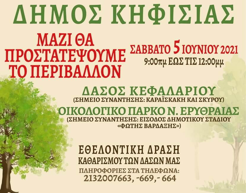 Εθελοντική δράση καθαρισμού των δασών - Δήμος Κηφισιάς