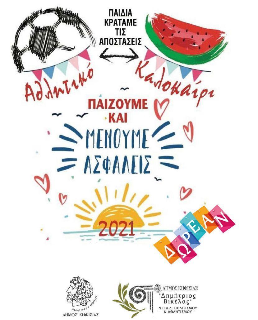 Αθλητικό Καλοκαίρι 2021- Δήμος Κηφισιάς