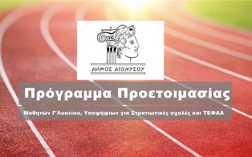 Δωρεάν Πρόγραμμα Αθλητικής προετοιμασίας Δήμου Διονύσου