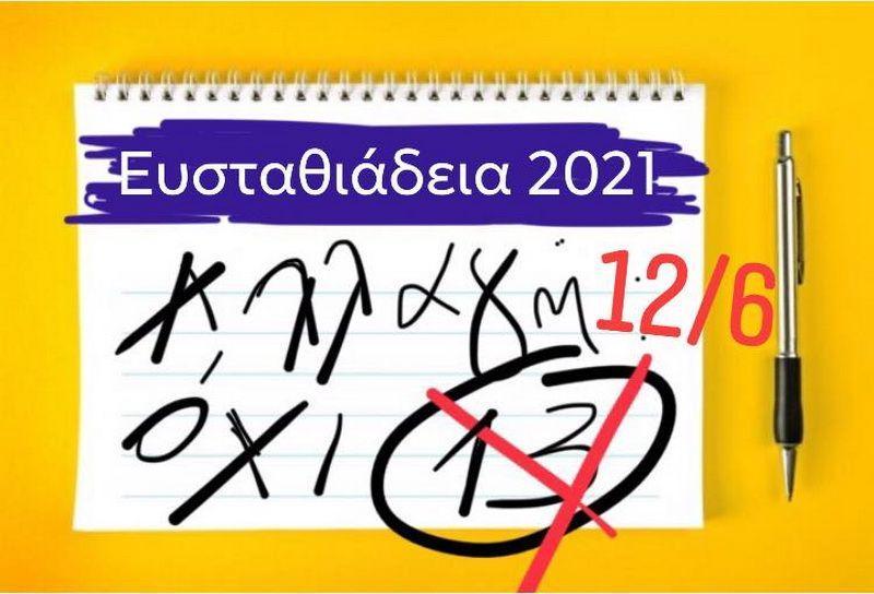 Ευσταθιάδεια 2021