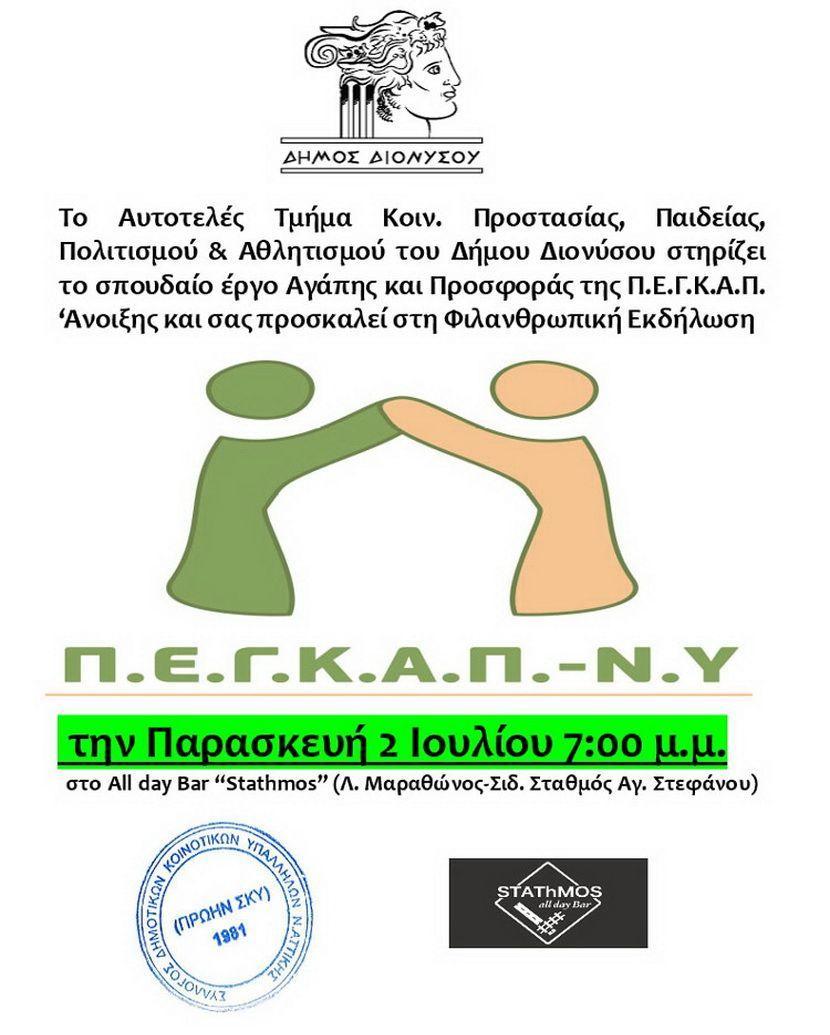 Φιλανθρωπική Εκδήλωση ΠΕΓΚΑΠ Άνοιξης