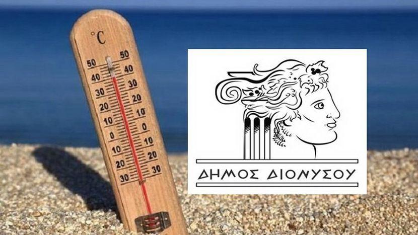 Κλιματιζόμενοι Χώροι Δήμος Διονύσου