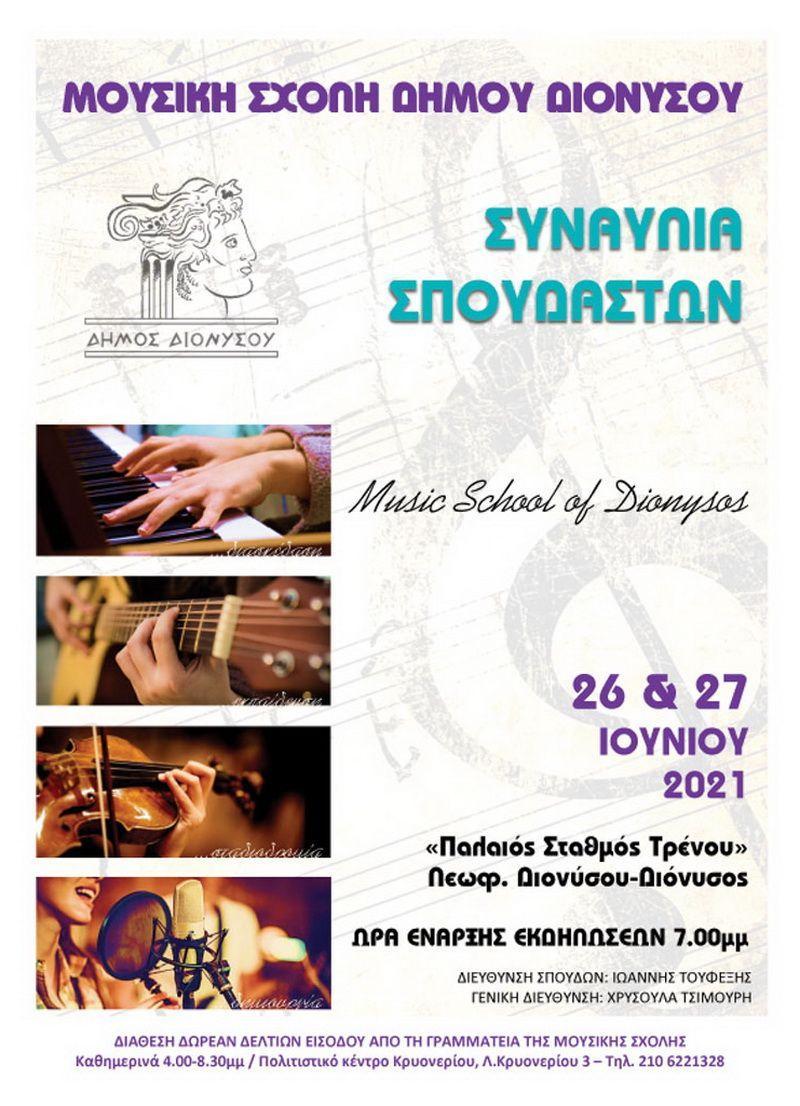Συναυλία Σπουδαστών της Μουσικής Σχολής Διονύσου