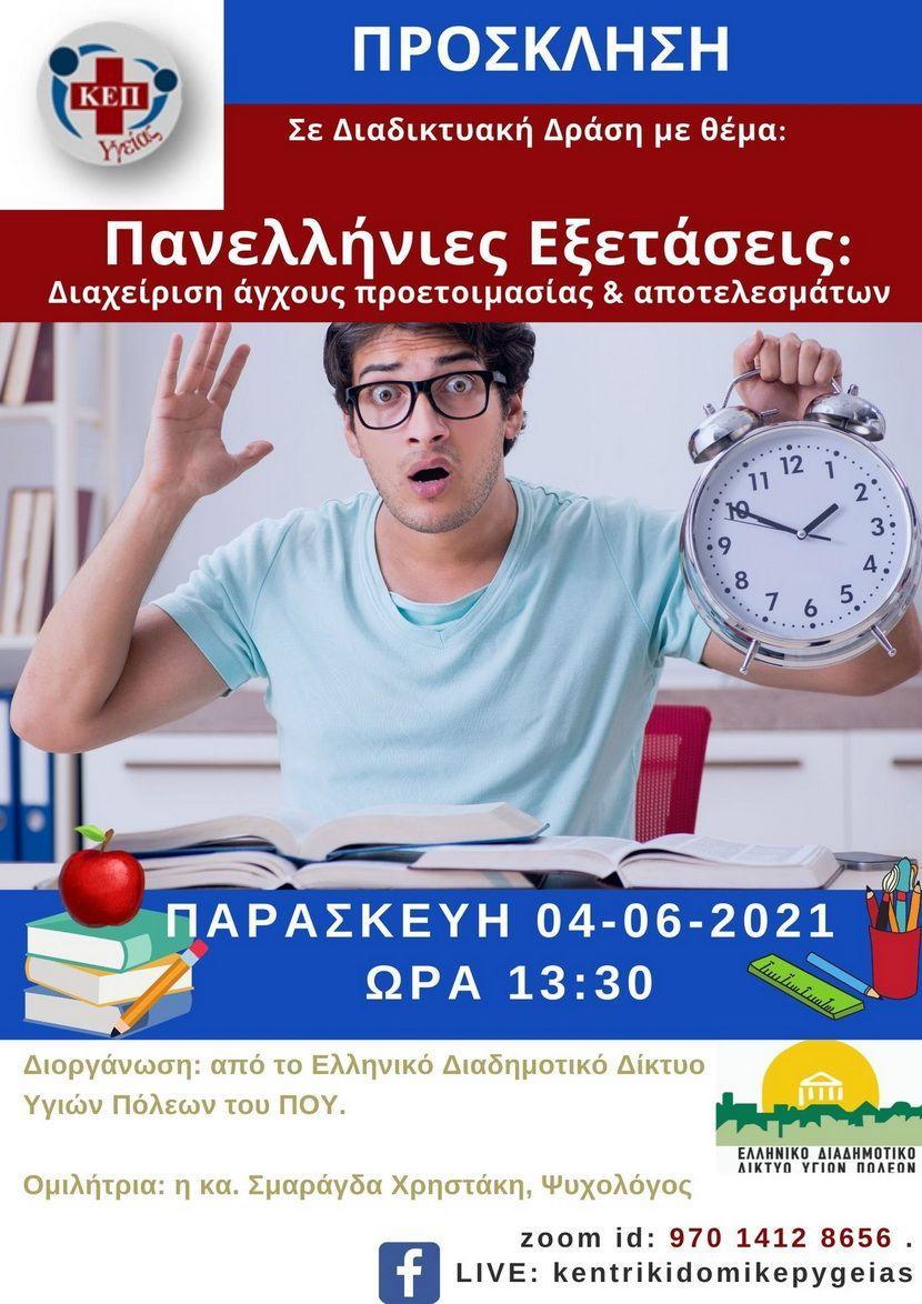 Διαδικτυακή Δράση - Πανελλήνιες Εξετάσεις