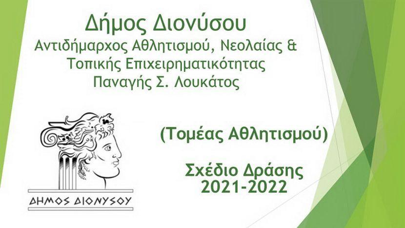 Σχέδιο Δράσης - Αθλητισμός - Δήμος Διονύσου