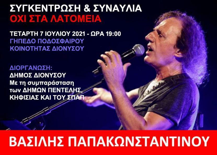 Συγκέντρωση Διαμαρτυρίας & Συναυλία με το Βασίλη Παπακωνσταντίνου
